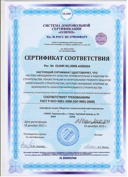 стоимость сертификат ИСО 9001 в Бугульме