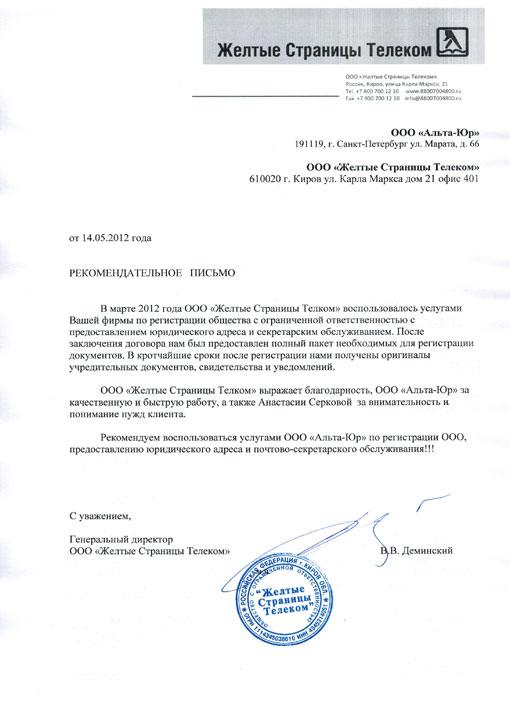 Регистрация ооо фирмы отзывы адрес единой службы регистрации ип